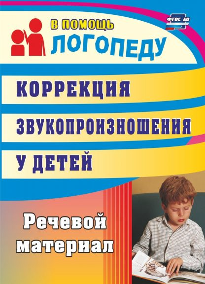 Купить Коррекция звукопроизношения у детей: речевой материал в Москве по недорогой цене