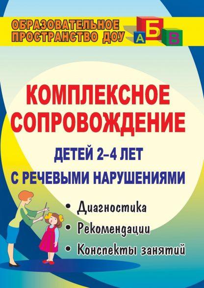 Купить Комплексное сопровождение детей 2-4 лет с речевыми нарушениями: диагностика