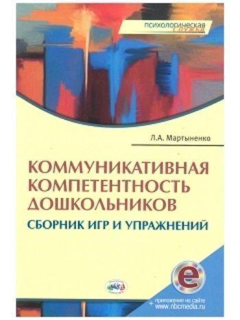 Купить Коммуникативная компетентность дошкольников. Сборник игр и упражнений в Москве по недорогой цене