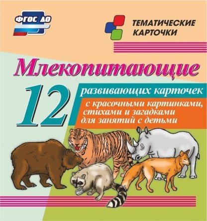 Купить Млекопитающие: 12 развивающих карточек с красочными картинками
