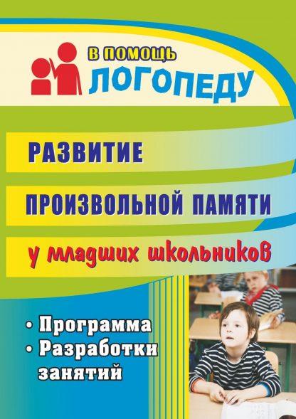 Купить Развитие произвольной памяти у младших школьников: программа