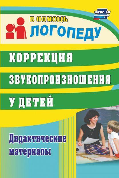 Купить Коррекция звукопроизношения у детей: дидактические материалы в Москве по недорогой цене