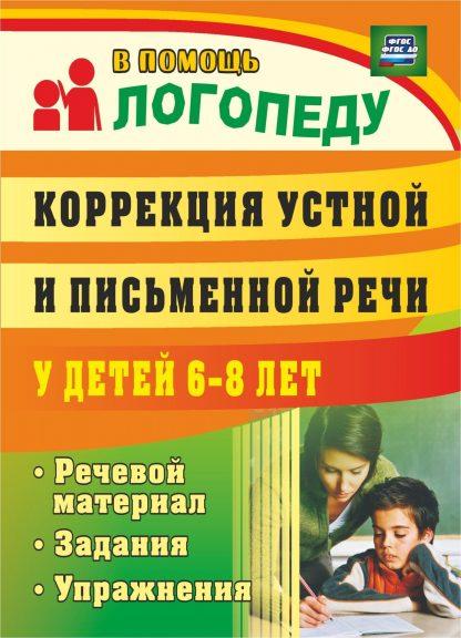 Купить Коррекция устной и письменной речи у детей 6-8 лет: речевой материал