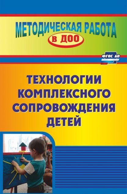 Купить Технология комплексного сопровождения детей в Москве по недорогой цене