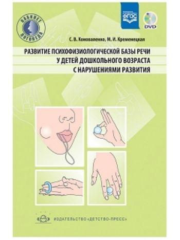 Купить Развитие психофизиологической базы речи у детей дошкольного возраста с нарушениями развития в Москве по недорогой цене