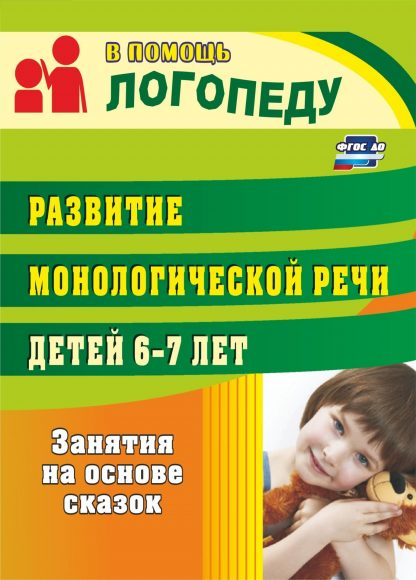 Купить Развитие монологической речи детей 6-7 лет: занятия на основе сказок в Москве по недорогой цене