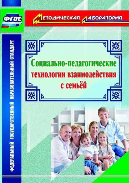 Купить Социально-педагогические технологии взаимодействия с семьей в Москве по недорогой цене