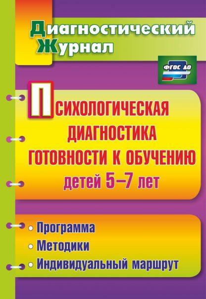 Купить Психологическая диагностика готовности к обучению детей 5-7 лет в Москве по недорогой цене