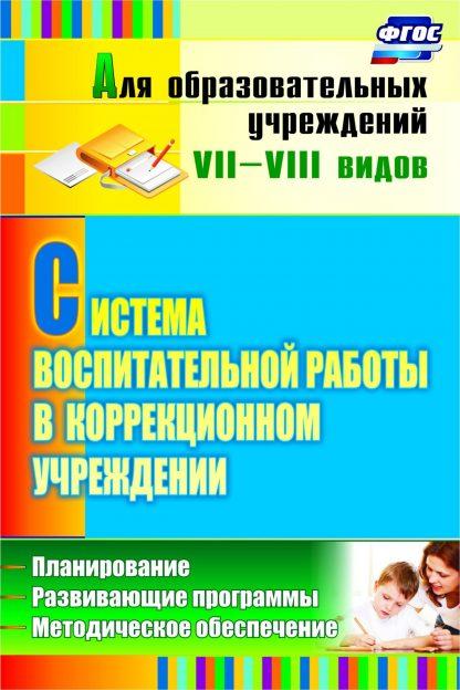 Купить Система воспитательной работы в коррекционном учреждении: планирование