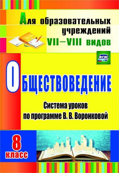 Купить Обществоведение. 8 класс: система уроков по программе В. В. Воронковой в Москве по недорогой цене