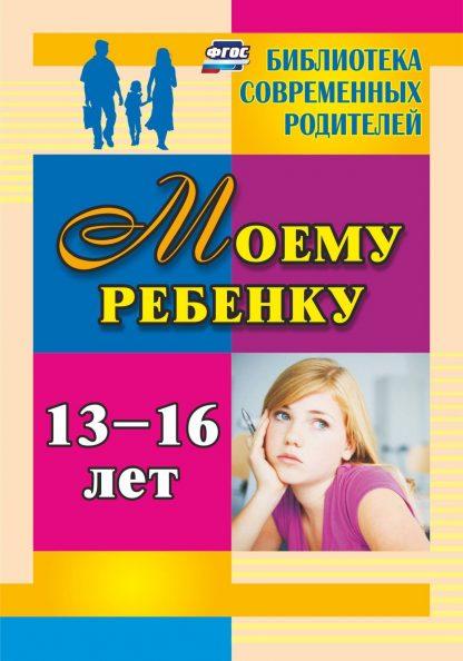 Купить Моему ребенку 13-16 лет в Москве по недорогой цене