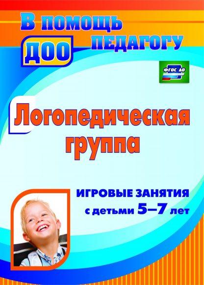 Купить Логопедическая группа: игровые занятия с детьми 5-7 лет в Москве по недорогой цене