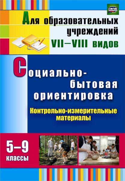 Купить Социально-бытовая ориентировка. 5-9 классы: контрольно-измерительные материалы: вариативные тестовые задания в Москве по недорогой цене
