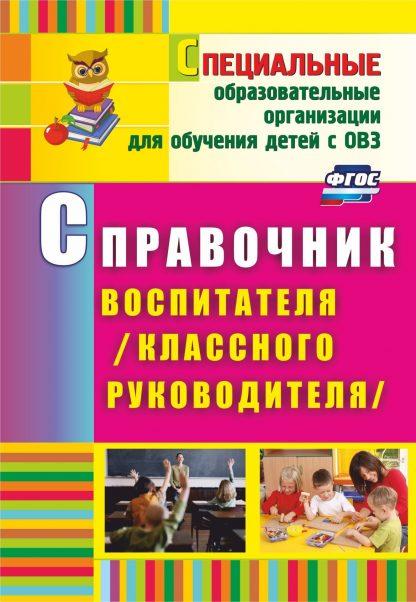Купить Справочник воспитателя (классного руководителя) в Москве по недорогой цене
