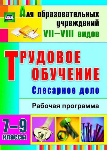 Купить Трудовое обучение. Слесарное дело. 7-9 классы: рабочая программа в Москве по недорогой цене
