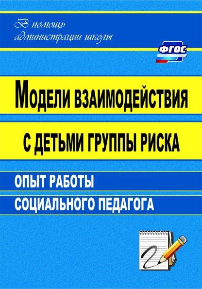Купить Модели взаимодействия с детьми группы риска: опыт работы социального педагога в Москве по недорогой цене