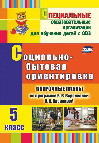 Купить Социально-бытовая ориентировка. 5 класс: поурочные планы по программе В. В. Воронковой