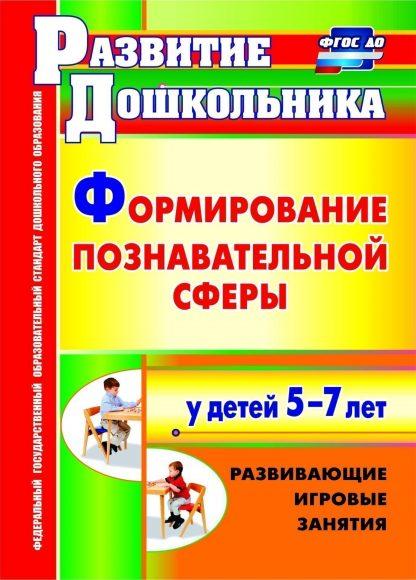Купить Формирование познавательной сферы у детей 5-7 лет: развивающие игровые занятия в Москве по недорогой цене