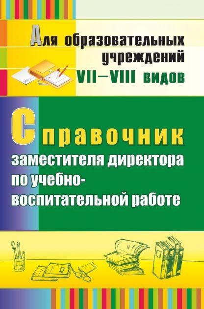 Купить Справочник заместителя директора по учебно-воспитательной работе в Москве по недорогой цене