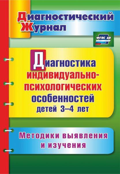 Купить Диагностика индивидуально-психологических особенностей детей 3-4 лет. Методики выявления и изучения в Москве по недорогой цене