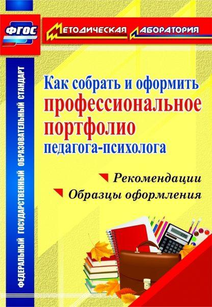 Купить Как собрать и оформить профессиональное портфолио педагога-психолога: рекомендации