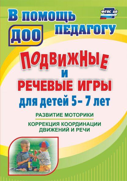 Купить Подвижные и речевые игры для детей 5-7 лет: развитие моторики