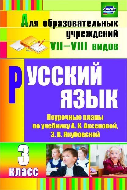 Купить Русский язык. 3 класс: поурочные планы по учебнику А. К. Аксеновой