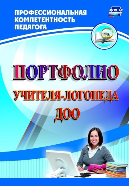 Купить Портфолио учителя-логопеда ДОО в Москве по недорогой цене