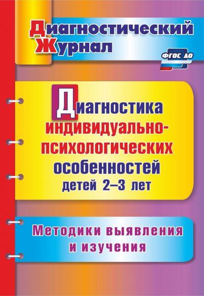 Купить Диагностика индивидуально-психологических особенностей детей 2-3 лет. Методики выявления и изучения в Москве по недорогой цене
