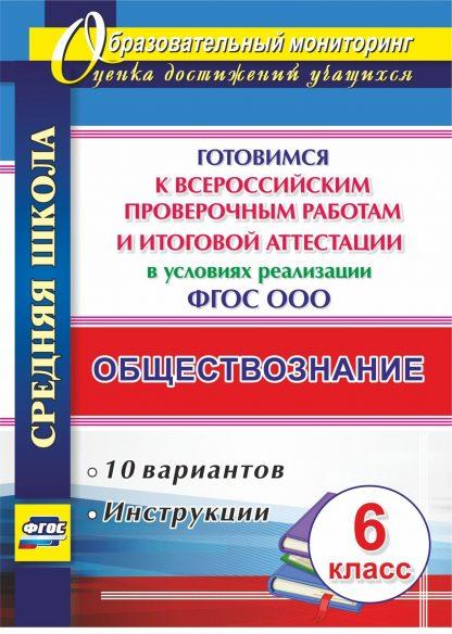 Купить Обществознание. 6 класс. Готовимся к Всероссийским проверочным работам и итоговой аттестации в условиях реализации ФГОС ООО: 10 вариантов