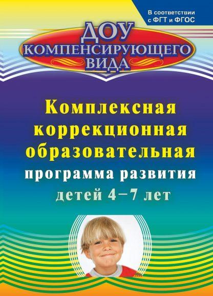 Купить Комплексная коррекционная образовательная программа развития детей 4-7 лет в Москве по недорогой цене