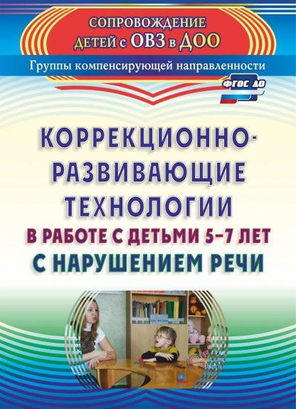 Купить Коррекционно-развивающие технологии в работе с детьми 5-7 лет с нарушением речи в Москве по недорогой цене