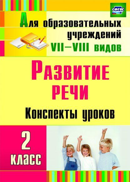 Купить Развитие речи. 2 класс: конспекты уроков в Москве по недорогой цене