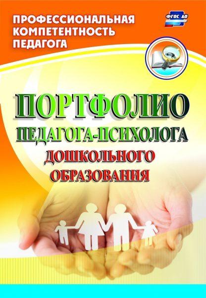 Купить Портфолио педагога-психолога дошкольного образования в Москве по недорогой цене