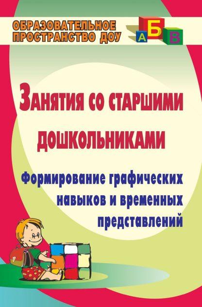Купить Занятия со старшими дошкольниками: формирование графических навыков и временных представлений в Москве по недорогой цене