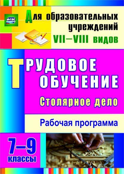 Купить Трудовое обучение. Столярное дело. 7-9 классы: рабочая программа в Москве по недорогой цене