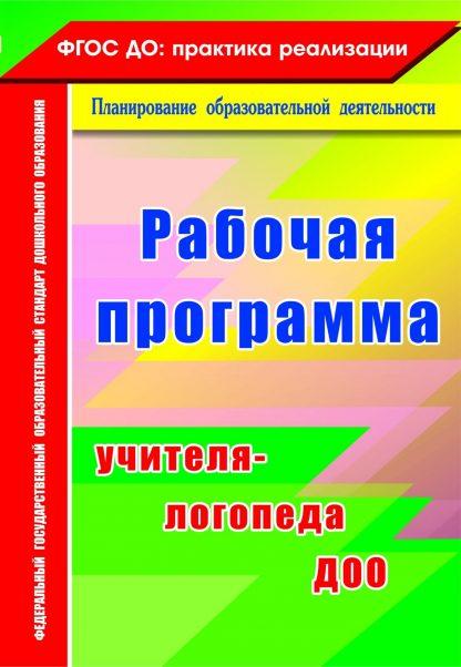 Купить Рабочая программа учителя-логопеда ДОУ в Москве по недорогой цене