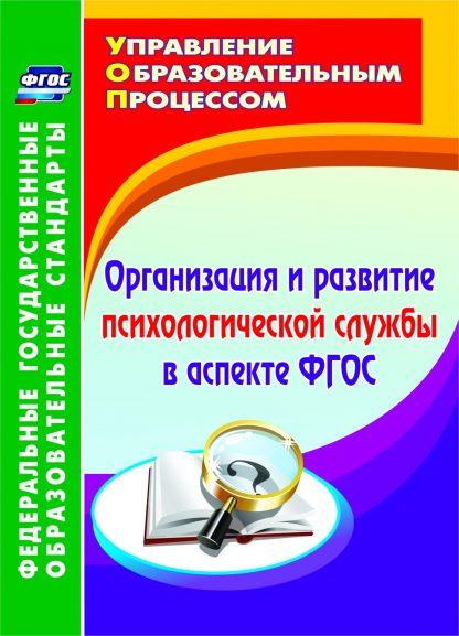 Купить Организация и развитие психологической службы в аспекте ФГОС в Москве по недорогой цене