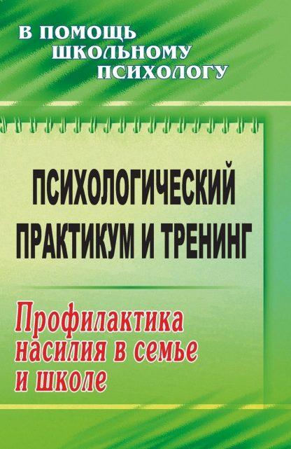 Купить Психологический практикум и тренинг: профилактика насилия в семье и школе в Москве по недорогой цене
