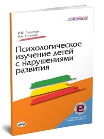 Купить Психологическое изучение детей с нарушениями развития в Москве по недорогой цене