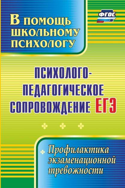 Купить Психолого-педагогическое сопровождение ЕГЭ: профилактика экзаменационной тревожности в Москве по недорогой цене