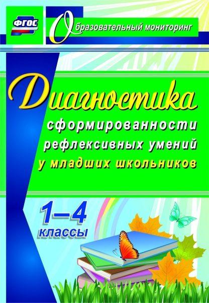 Купить Диагностика уровня сформированности рефлексивных умений у младших школьников в Москве по недорогой цене