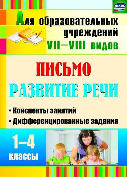 Купить Письмо. Развитие речи. 1-4 классы: конспекты занятий