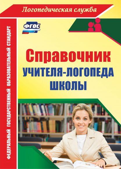 Купить Справочник учителя-логопеда школы в Москве по недорогой цене