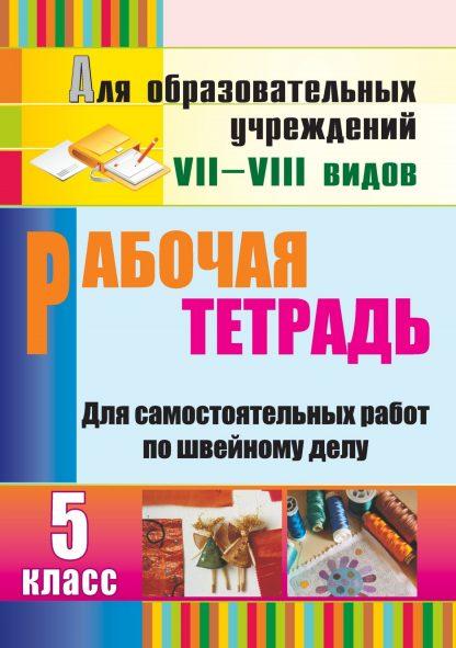 Купить Рабочая тетрадь для самостоятельных работ по швейному делу. 5 класс в Москве по недорогой цене