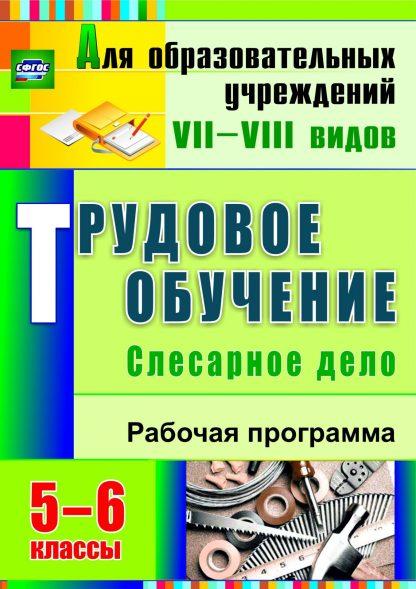 Купить Трудовое обучение. Слесарное дело. 5-6 классы: рабочая программа в Москве по недорогой цене
