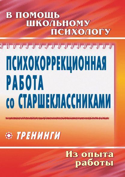Купить Психокоррекционная работа со старшеклассниками: тренинги в Москве по недорогой цене
