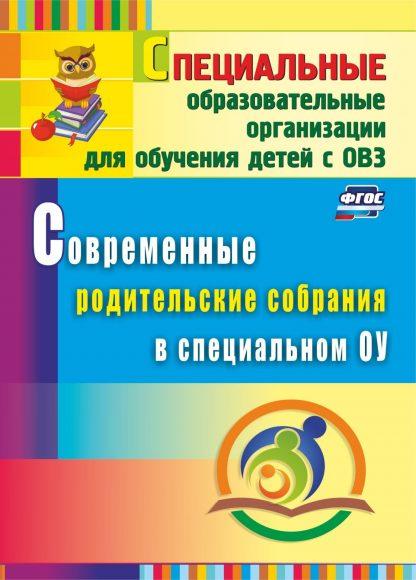 Купить Современные родительские собрания в специальном образовательном учреждении в Москве по недорогой цене