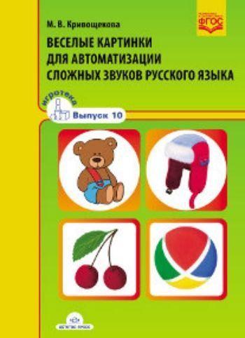 Купить Веселые картинки для автоматизации сложных звуков русского языка в Москве по недорогой цене