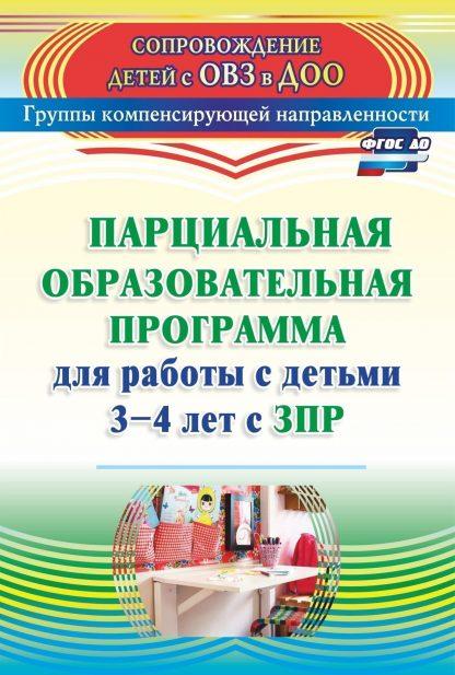 Купить Парциальная образовательная программа для работы с детьми 3-4 лет с ЗПР в Москве по недорогой цене